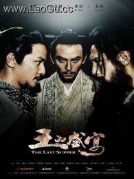 《王的盛宴》海报