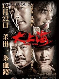 《大上海》海报