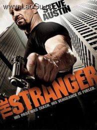 《陌生人》海报