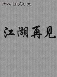 《江湖再见》海报