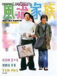 《风流家族02版》海报