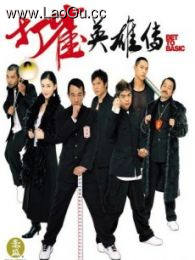 《打雀英雄传06版》海报