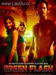 《绿光美国版》海报