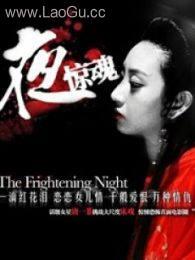 《夜惊魂11版》海报