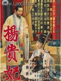 《杨贵妃(日本版)》海报