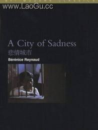 《悲情城市 台湾版》海报
