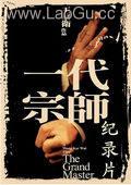 《宗师之路(下)》海报
