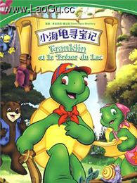 《小海龟寻宝记》海报