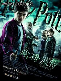 《哈利波特6:混血王子的背叛》海��