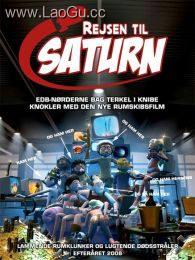 《土星之旅》海报