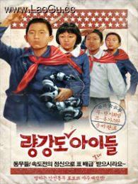 《两江道的孩子们》海报