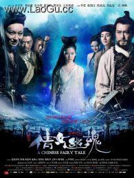 《新倩女幽魂(3d版)》海报