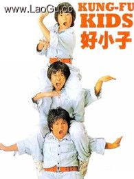 《好小子2:大战巨无霸》海报