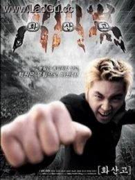 《火山高校》海报