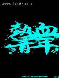 �嵫�青年[��Z版]