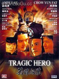 《江湖情2:英雄好汉》海报