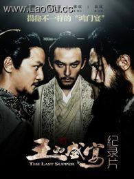 《王的盛宴纪录片》海报