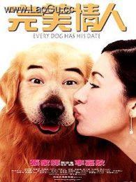 《完美情人[粤语版]》海报