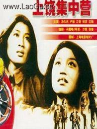《上饶集中营》海报