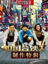 《中国合伙人特辑》海报
