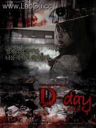 《突然有一天之d-day》海��