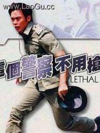 《这个警察不用枪[粤语版]》海报