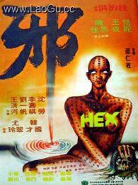 《邪[粤语版]》海报