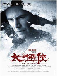 《太极侠纪录片》海报