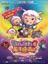 《喜羊羊�c灰太狼3:兔年�呱呱(�…》海��
