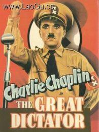 《卓别林: 大独裁者》海报
