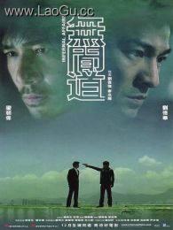 《无间道2:无间道前传(粤语版)》海报
