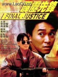 《霹雳先锋-粤》海报
