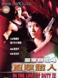 《皇家师姐4直击证人-粤》海报