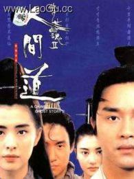 《倩女幽魂2:人间道(粤语版)》海报