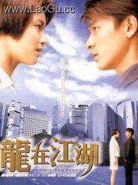 《龙在江湖-粤》海报