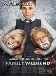 《家庭周末》海报