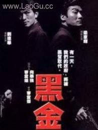 《黑金-粤》海报