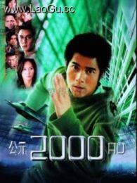 《公元2000-粤》海报