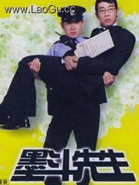 《墨斗先生-粤》海报