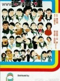 《多情种-粤》海报