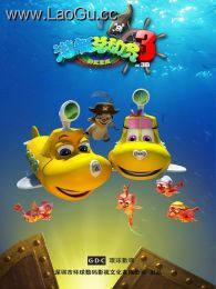 《潜艇总动员3:彩虹宝藏》海报