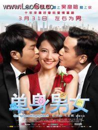 《单身男女(粤语版)》海报