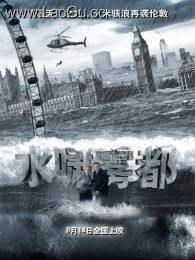 《水啸雾都》海报