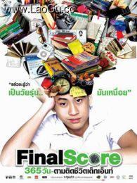 《高考人生》海报