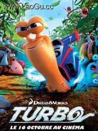 《极速蜗牛》海报