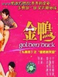 《金鸭 粤语》海报