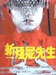 《僵尸先生2》海报