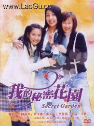 我的秘密花园1