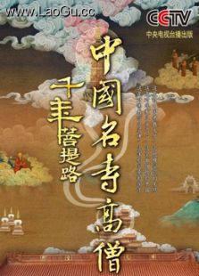 千年菩提路(超清完整版)