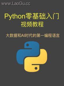 python零基�A入�T��l教程